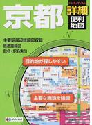 京都詳細便利地図