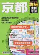 京都詳細便利地図 (ハンディマップル)