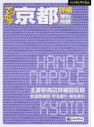 でっか字京都詳細便利地図 (ハンディマップル)