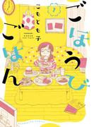 【1-5セット】ごほうびごはん(芳文社コミックス)