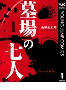 【全1-2セット】墓場の七人(ヤングジャンプコミックスDIGITAL)