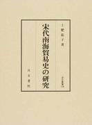 宋代南海貿易史の研究 (汲古叢書)