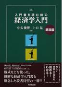 入門書を読む前の経済学入門 第4版