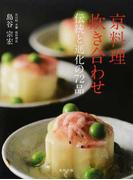 京料理炊き合わせ 伝統と進化の72品
