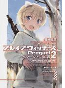 ブレイブウィッチーズPrequel 2 オラーシャの幻影 (角川スニーカー文庫)(角川スニーカー文庫)
