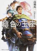 緋色の玉座 (角川スニーカー文庫)(角川スニーカー文庫)