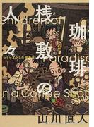 珈琲桟敷の人々 (ビームコミックス シリーズ小さな喫茶店)(ビームコミックス)