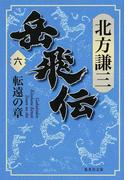 岳飛伝 6 転遠の章 (集英社文庫)