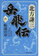 岳飛伝 6 転遠の章 (集英社文庫)(集英社文庫)