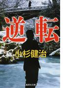 逆転 (集英社文庫)(集英社文庫)