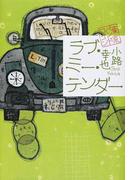 ラブ・ミー・テンダー (東京バンドワゴン)