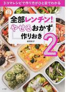 全部レンチン!やせるおかず作りおき 2 3コマレシピで作り方がひと目でわかる (Lady Bird Shogakukan Jitsuyo Series)
