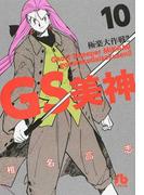 GS美神極楽大作戦!! 10 (小学館文庫)(小学館文庫)