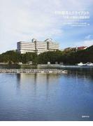 村野藤吾とクライアント 「近鉄」の建築と図面資料
