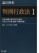論点体系判例行政法 1 行政活動の基本的な仕組み 行政上の手続・調査・情報取扱い