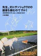 先生、犬にサンショウウオの捜索を頼むのですか! (鳥取環境大学の森の人間動物行動学)