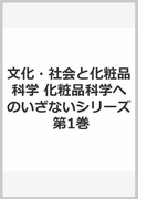 文化・社会と化粧品科学 化粧品科学へのいざないシリーズ 第1巻