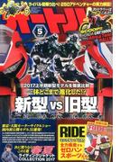 オートバイ 2017年 05月号 [雑誌]