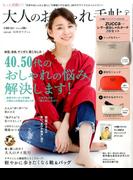 大人のおしゃれ手帖 2017年 05月号 [雑誌]