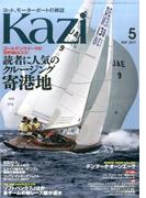 KAZI (カジ) 2017年 05月号 [雑誌]