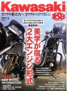 Kawasaki (カワサキ) バイクマガジン 2017年 05月号 [雑誌]