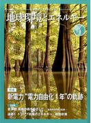 月刊 ビジネスアイエネコ 2017年 04月号 [雑誌]