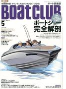Boat CLUB (ボートクラブ) 2017年 05月号 [雑誌]