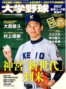 大学野球2017春季リーグ展望号 2017年 4/18号 [雑誌]