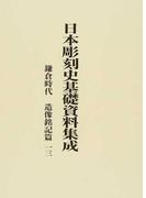 日本彫刻史基礎資料集成 2巻セット