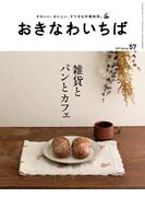おきなわいちば Vol.57(おきなわいちば)