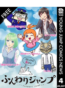 YJC NEWS 4月増刊「ふんわりジャンプ」特集号