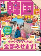 るるぶ韓国 ソウル・釜山・済州島'18ちいサイズ(るるぶ情報版(海外))