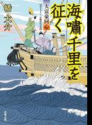 大富豪同心 : 20 海嘯千里を征く(双葉文庫)