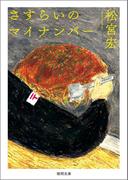 さすらいのマイナンバー(徳間文庫)