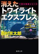 消えたトワイライトエクスプレス(徳間文庫)