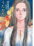 うたかたエマノン(徳間文庫)