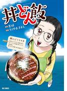 丼どん飯(ビッグコミックス)