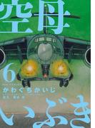 空母いぶき 6(ビッグコミックス)