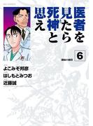 医者を見たら死神と思え 6(ビッグコミックス)