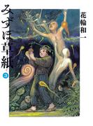 みずほ草紙 3(ビッグコミックススペシャル)