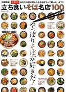 立ち食いそば名店100 首都圏編 最新版(学研MOOK)
