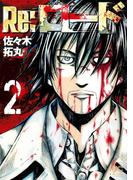 Re:ロード(2)