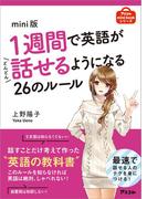mini版 1週間で英語がどんどん話せるようになる26のルール