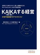 【期間限定価格】KAIKAする経営