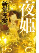 夜姫(幻冬舎単行本)