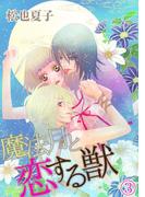 魔法月と恋する獣 3(絶対恋愛Sweet)