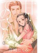 甘いてのひら 3(絶対恋愛Sweet)