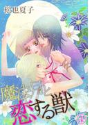 魔法月と恋する獣 4(絶対恋愛Sweet)