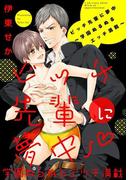 ビッチ先輩に夢中 ~学園ぬるぬるエッチ満載~(4)(ビーボーイデジタルコミックス)
