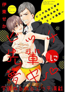 ビッチ先輩に夢中 ~学園ぬるぬるエッチ満載~(3)(ビーボーイデジタルコミックス)
